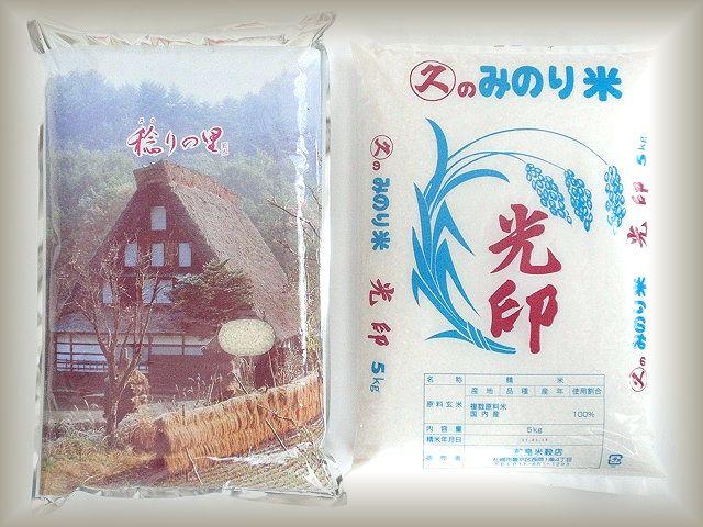 稔りの里(佐渡産コシヒカリ使用)・光印(新潟産コシヒカリ使用)・北海道米お試しセットです。いろんな味をお試し下さい。