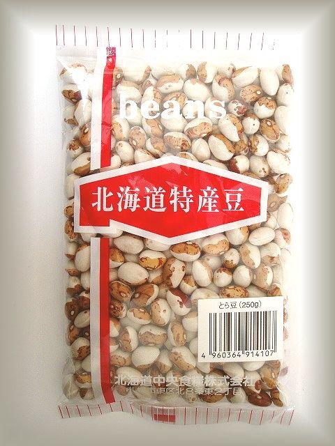 北海道産とら豆
