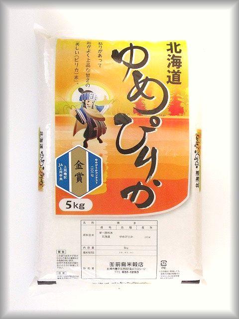 ゆめぴりかコンテスト2017(第3回大会)で金賞を受賞した上川地区JA上川中央愛別産です。