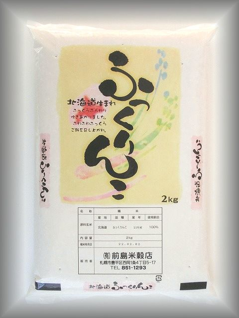 北海道米のニューフェイス「ふっくりんこ」です。その名の通りふっくらとした炊きあがりです。こちらの写真は、ふっくりんこ2kgです。