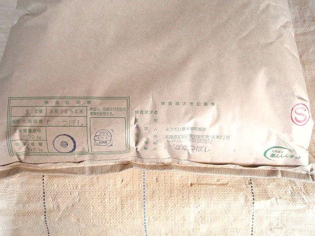 令和2年産北海道産高品質ななつぼし検査1等玄米です。高品質米基準を満たしたななつぼしは一味違います。