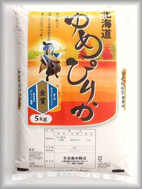 第2回ゆめぴりかコンテストで金賞を受賞した蘭越産ゆめぴりか特別栽培米です。