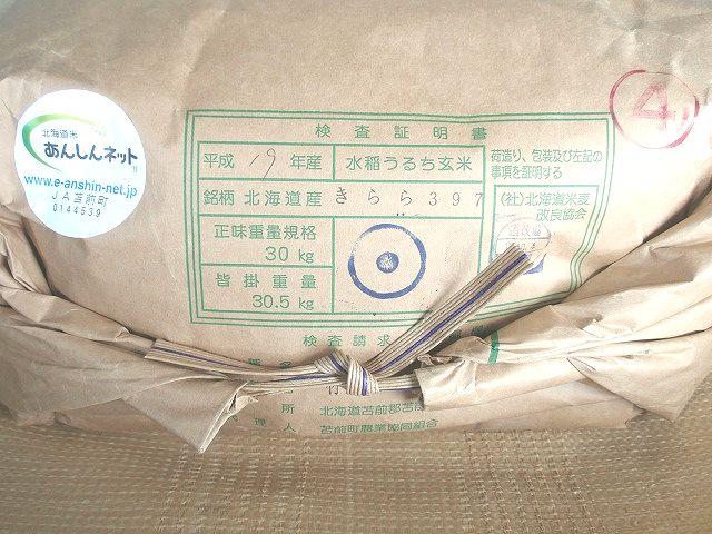 長年、北海道米を支えてきた「きらら397玄米」です。おいしい北海道米の基礎となったお米です。