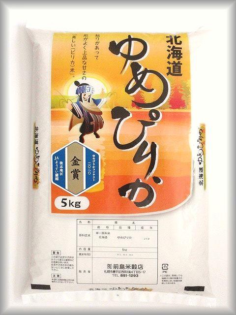 ゆめぴりかコンテスト2020で金賞を受賞した「後志地区JAようてい蘭越産」ゆめぴりかです。高品質米基準をクリアしているため、文句なしの味わいです。
