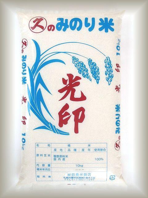 新潟産コシヒカリを使用した「光印」です。先代の頃から長年親しまれてきた当店自慢の逸品です。こちらの写真は、光印10kgです。
