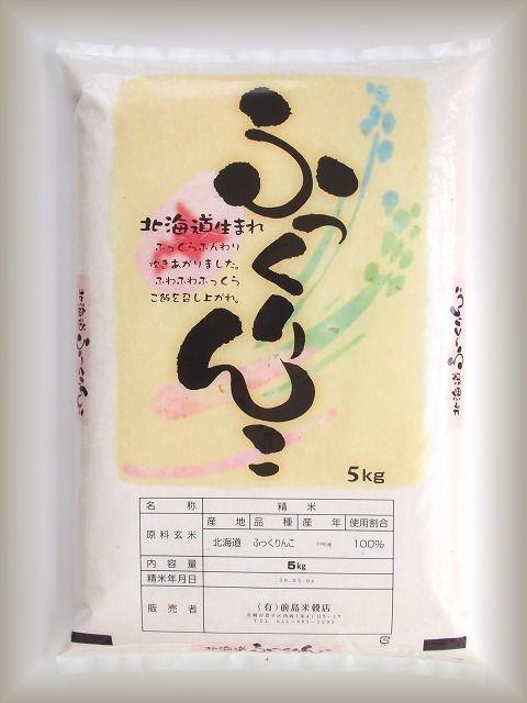 北海道米のニューフェイス「ふっくりんこ」です。その名の通りふっくらとした炊きあがりです。こちらの写真は、ふっくりんこ5kgです。