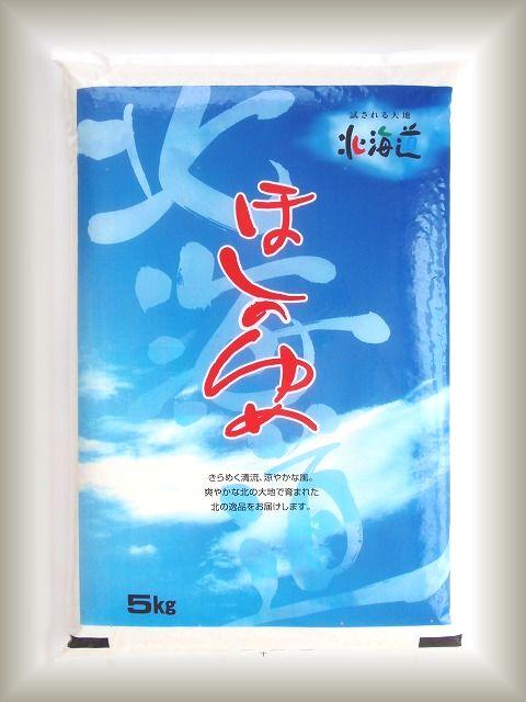 北海道米を代表する品種の一つである「ほしのゆめ」です。こちらの写真は、ほしのゆめ5kgです。