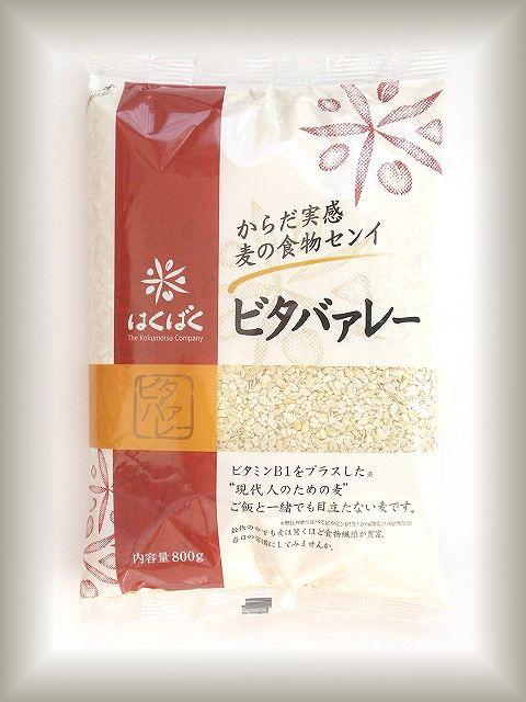 ビタミンB1をプラスした現代人のための現代人のための麦「ビタバァレー」です。