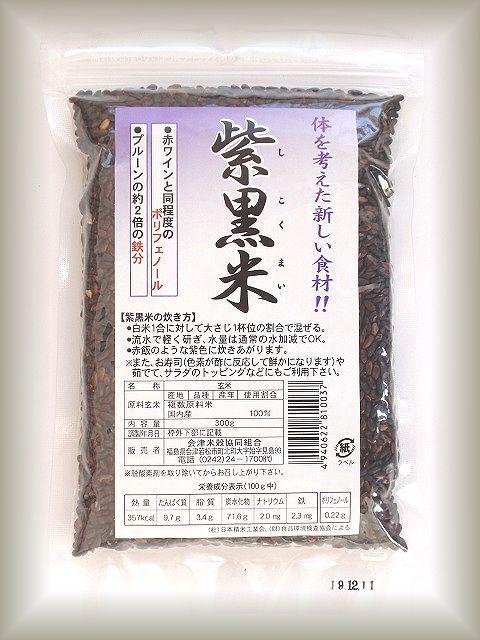 ポリフェノールと鉄分が豊富な紫黒米です。
