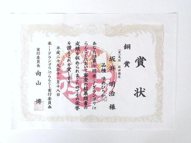 第7回米-1グランプリにて銅賞を受賞した坂井さんのゆめぴりか(蘭越豊国米)の表彰状です。