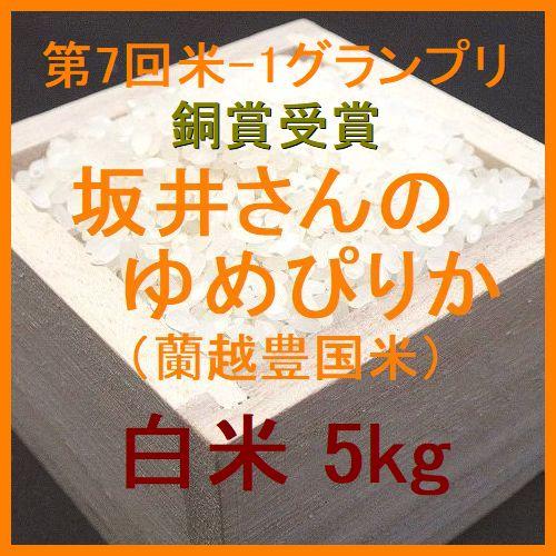 第5回および第7回米-1グランプリで銅賞を受賞した坂井さんのななつぼし(蘭越豊国米)白米5kgです。コンテストで複数回受賞するゆめぴりかは一味違います。