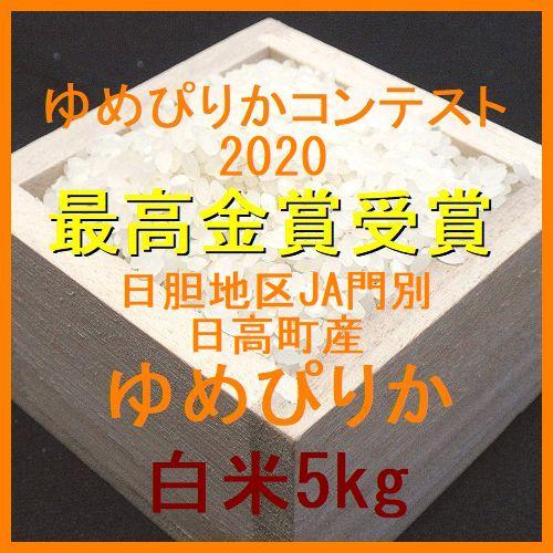 ゆめぴりかコンテスト2020で最高金賞を受賞した「日胆地区JA門別日高町産」ゆめぴりか白米5kgです。