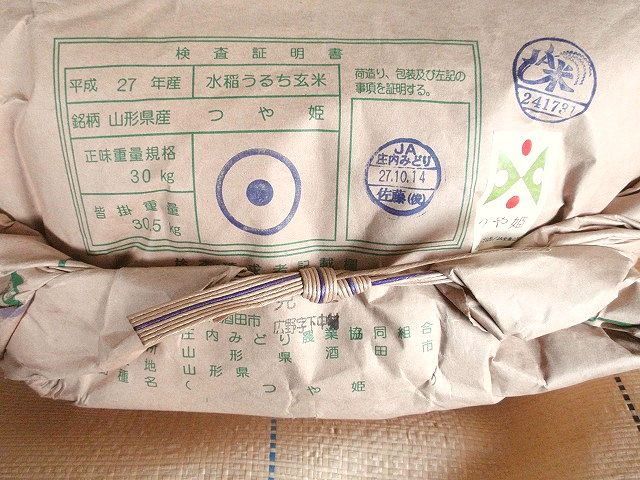平成27年産山形県産つや姫特別栽培検査1等玄米です。その名の通り、艶もあり粘りもあって美味しいお米です。