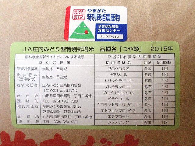 平成27年産山形県産つや姫特別栽培検査1等玄米農林水産省新ガイドラインによる表示です。