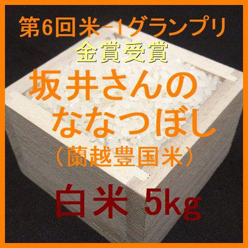 第6回米-1グランプリで金賞を受賞した坂井さんのななつぼし(蘭越豊国米)白米5kgです。コンテストで金賞を受賞するななつぼしは一味違います。