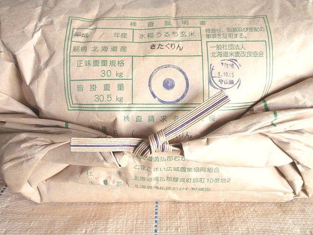令和元年産北海道産きたくりん検査1等玄米です。きたくりんは農薬の使用量を抑えた品種です。