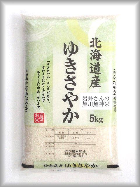 岩井さんのゆきさやか(旭川産)です。 岩井さんのゆきさやかは、第9回米-1グランプリで金賞を受賞しております。 炊きあがりの艶は抜群で、見た瞬間に美味しそうとすぐわかるレベルのお米です。 金賞を受賞するだけのことはあります。