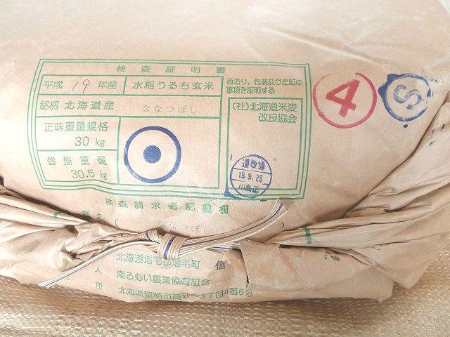 高品質ななつぼし玄米(4次+S成分)