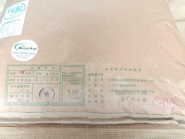 高品質 YES! clean ほしのゆめ玄米 (3次+S成分)