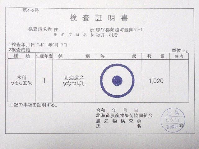 第6回米-1グランプリにて金賞を受賞した坂井さんのななつぼし(蘭越豊国米)です。
