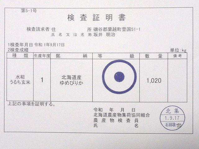 第5回および第7回米-1グランプリにて銅賞を受賞した坂井さんのゆめぴりか(蘭越豊国米)です。