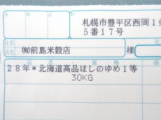 平成28年産北海道産高品質ほしのゆめ検査1等玄米の仕入伝票です。仕入伝票にも高品の文言が加わります。
