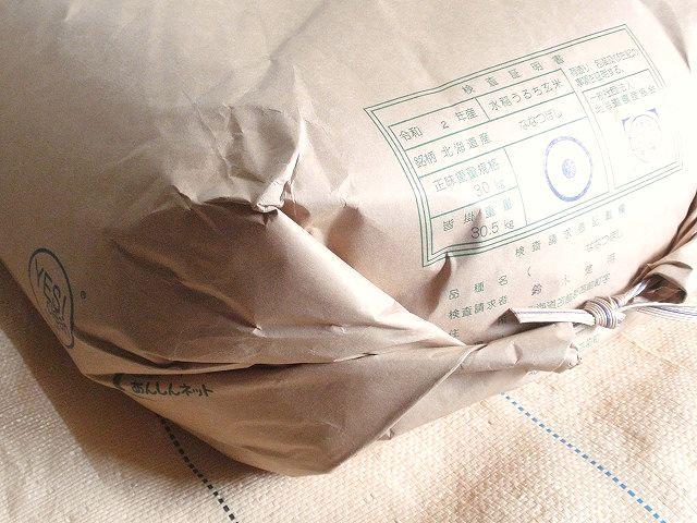 令和2年産 北海道産 YES! clean ななつぼし 検査1等玄米です。YES! clean ななつぼしは、その名の通り農薬の少ないクリーンなお米です。