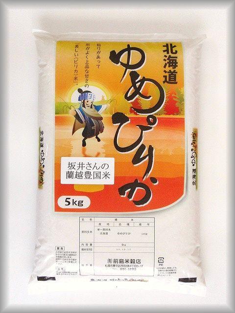 第5回米-1グランプリにて銅賞を受賞した坂井さんのゆめぴりか(蘭越豊国米)です。