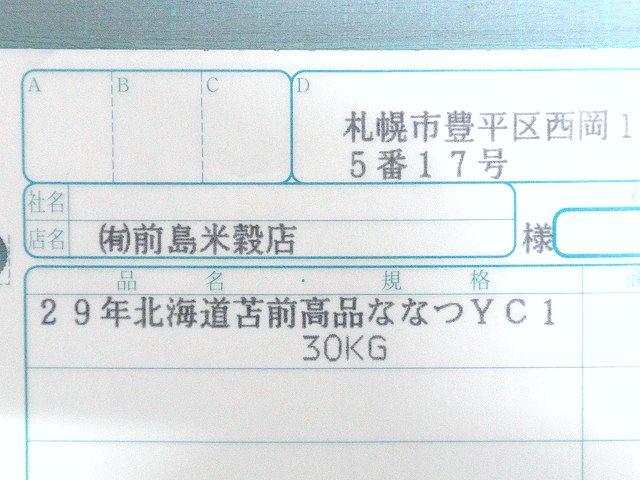 平成29年産北海道産YES!clean高品質ななつぼし検査1等玄米の仕入伝票です。仕入伝票にも高品の文言が加わります。