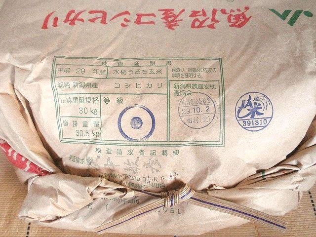 平成29年産魚沼産コシヒカリ検査1等玄米です。魚沼産コシヒカリは、日本を代表するお米の一つです。