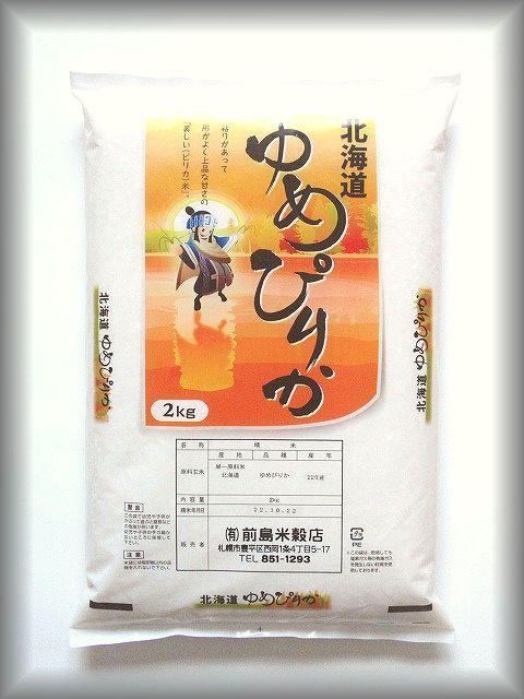 北海道米の最高級品に位置付けられるゆめぴりか、炊きあがりの艶は抜群で、印象的です。
