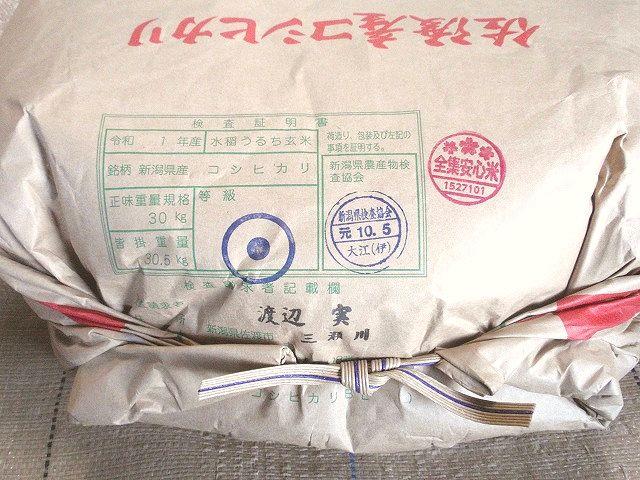 令和元年産佐渡産コシヒカリ検査1等玄米です。魚沼産程の知名度はないものの、旨さではひけをとらない佐渡産です。