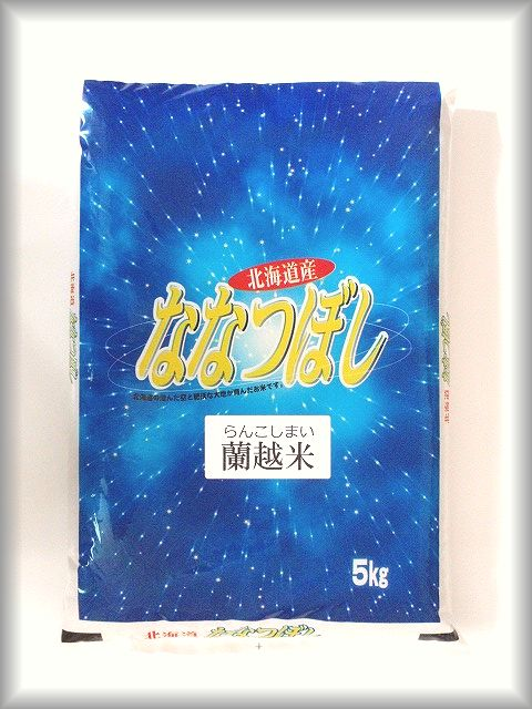 蘭越産ななつぼし白米5kgです。北海道内でも良質なお米がとれることで有名ならんこし米です。