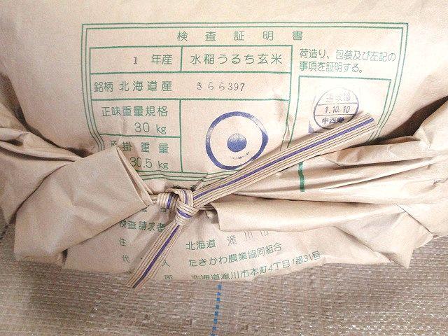 令和元年産北海道産きらら397検査1等玄米です。北海道米の食味を向上させた品種です。