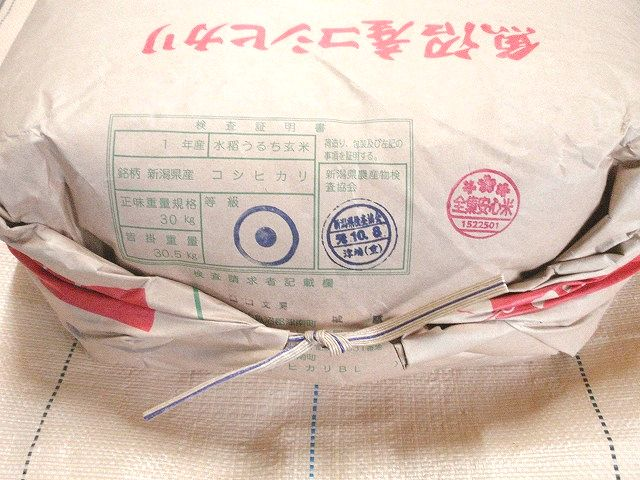 令和元年産魚沼産コシヒカリ検査1等玄米です。魚沼産コシヒカリは、日本を代表するお米の一つです。
