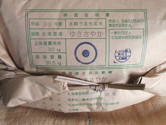 平成30年産北海道産北海302号(夢味心)検査1等玄米です。夢味心は、留萌管内で栽培されているプライベートブランドです。