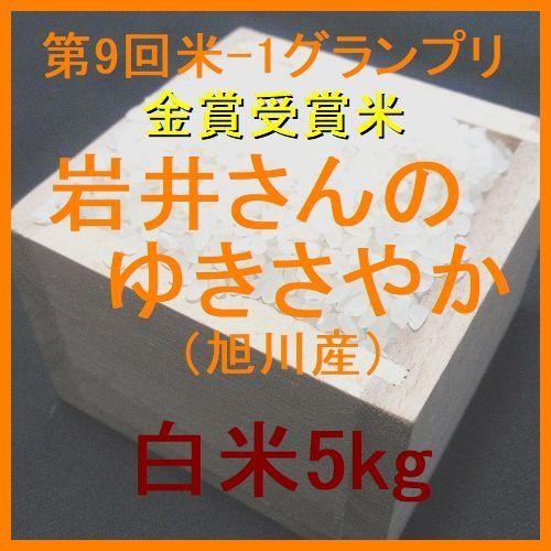 第9回米-1グランプリで金賞を受賞した岩井さんのゆきさやか(旭川産)白米5kgです。米-1グランプリで初めて金賞を受賞したゆきさやかは一味違います。