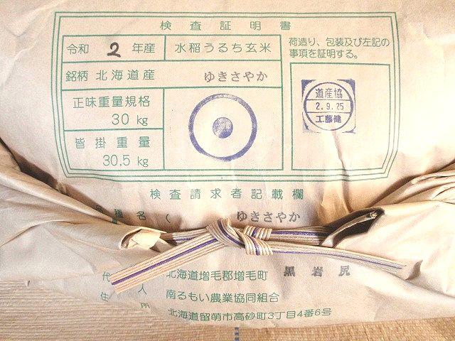 令和2年産北海道産北海302号(夢味心)検査1等玄米です。夢味心は、留萌管内で栽培されているプライベートブランドです。