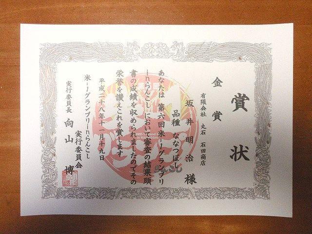 第6回米-1グランプリにて金賞を受賞した坂井さんのななつぼし(蘭越豊国米)の表彰状です。