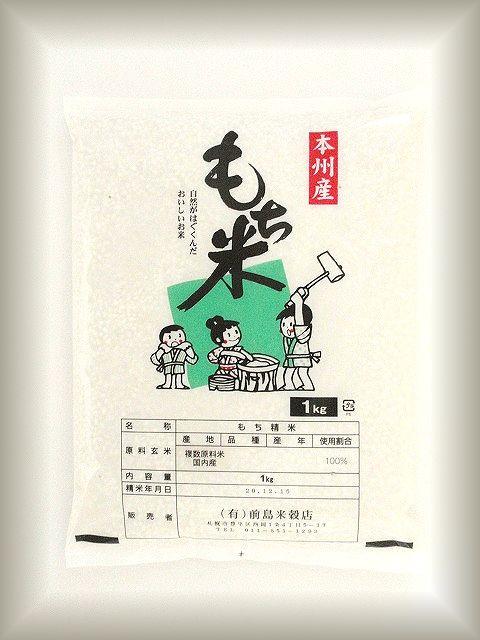 本州産もち米です。『秋田産きぬのはだ』と『秋田産たつこもち』を絶妙な割合でブレンドしています。