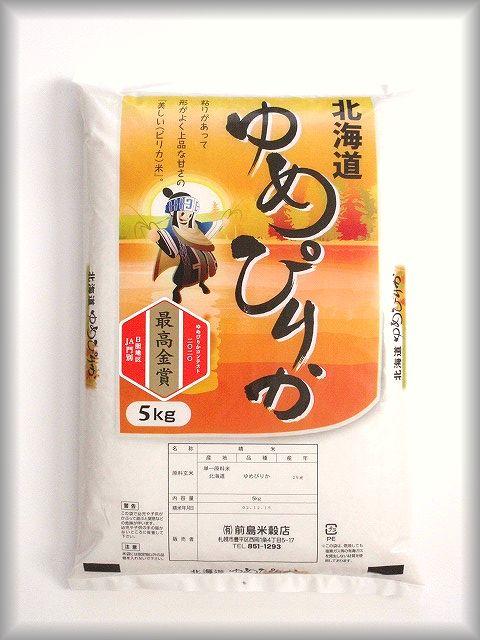 ゆめぴりかコンテスト2020で最高金賞を受賞した「日胆地区JA門別日高町産」ゆめぴりかです。