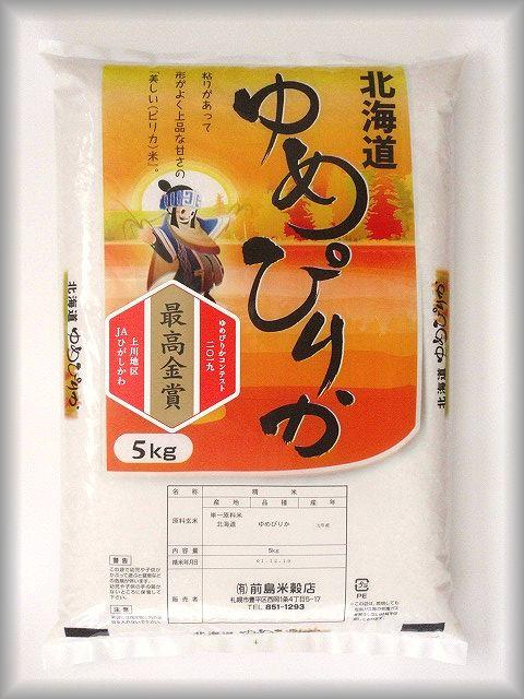 ゆめぴりかコンテスト2019で最高金賞を受賞した「上川地区JAひがしかわ」です。