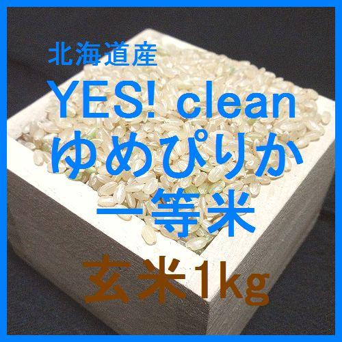 YES! crean ゆめぴりか検査1等玄米1kgです。農薬の少ない安心安全のゆめぴりかです。