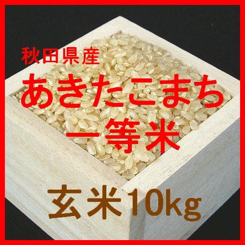 秋田県産あきたこまち検査1等玄米です。あきたこまちはやはり秋田産ですね。