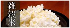 【雑穀米】五穀ブレンド・紫黒米などを取り揃えています。