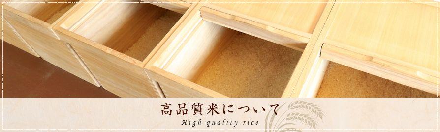 高品質米について