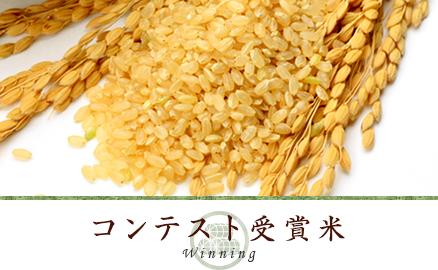 コンテスト受賞米