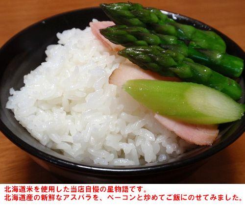 北海道米を使用した当店自慢の星物語です。北海道産の新鮮なアスパラを、ベーコンと炒めてご飯にのせてみました。