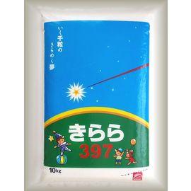 長年、北海道米を支えてきた「きらら397」です。おいしい北海道米の基礎となったお米です。こちらの写真は、「きらら397」10kgです。