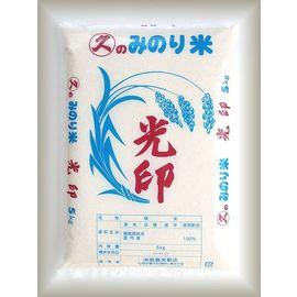 新潟産コシヒカリを使用した「光印」です。先代の頃から長年親しまれてきた当店自慢の逸品です。こちらの写真は、光印5kgです。